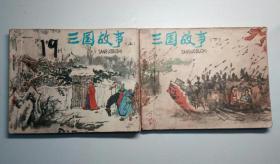 三国故事    (上下册)