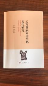 云南彝族阿鲁举热文化研究:汉 彝