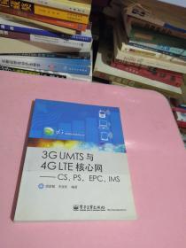 3G UMTS与4G LTE核心网:CS,PS,EPC,IMS