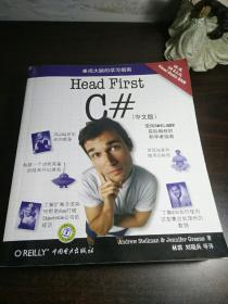 OReilly:Head First C#(中文版)