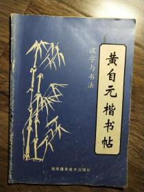 汉字与书法(四)   黄自元楷书帖