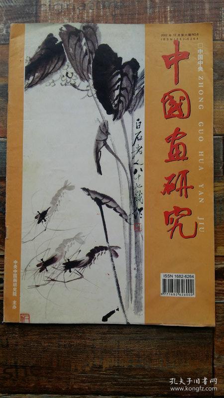 中国画研究 2002年 第6期