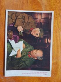 我们最敬爱的伟大领袖毛主席和他的亲密战友林彪同志在一起(彩色画片)长:17.6厘米,宽:12.5厘米