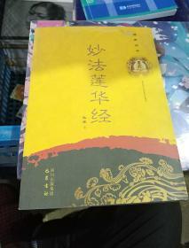 佛典从书:妙法莲华经