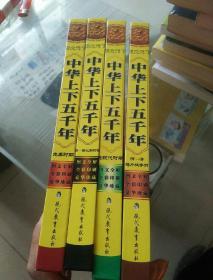 中华上下五千年(全四册精装)