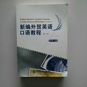 新编外贸英语口语教程(第三版)
