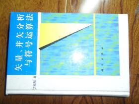 矢量、并矢分析与符号运算法