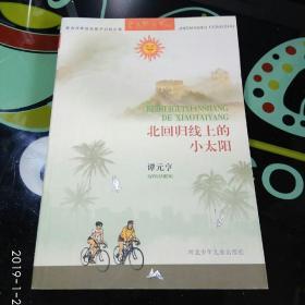 北回归线上的小太阳/金太阳丛书