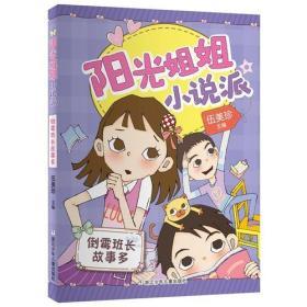 阳光姐姐小说派:倒霉班长故事多(儿童小说)