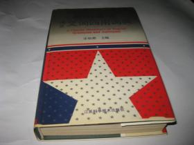简明英语同反义词四用词典H92--精装32开9品,有书衣,92年1版1印