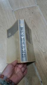 当代中国美术家 画语类编