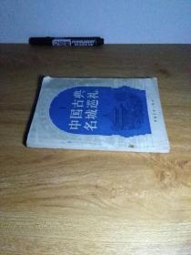 中国古典名城巡礼(1)中国旅行知识丛书(插图版)