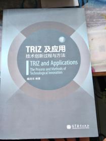 TRIZ及应用技术创新过程与方法  作者签赠本