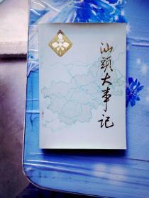 汕头大事记  下 (1949.10-1987.12)