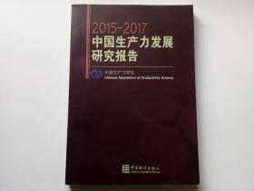 2015-2017中国生产力发展研究报告