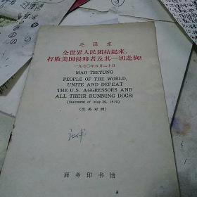 毛泽东全世界人民团结起来打败美国侵略者及一切走狗!
