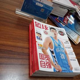 【体育篮球类杂志11本合售】篮球,NBA专刊,2017年1-12期。缺第4期