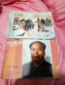 工农兵画报1975.1.2
