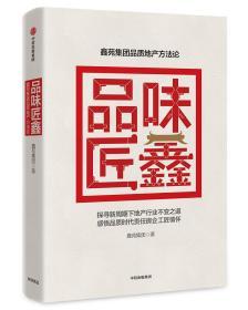 品味匠鑫:鑫苑集团品质地产方法论
