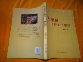 毛泽东是怎样读二十四史的,