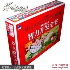中国少年儿童智力开发全书少儿彩图版全十册