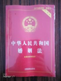 中华人民共和国婚姻法2015最新版
