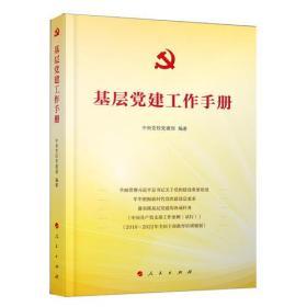 基层党建工作手册