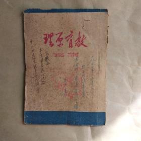 教育原理讲义 估计49年左右出版 封面有题跋,是否为陶铸墨迹?