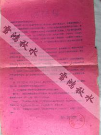 不同年代的倡议书——三份合售——1960.4-1960.2-1977.7——红色收藏·