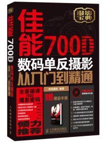 佳能700D数码单反摄影从入门到精通  9787115333933  人民邮电出版  最后一本