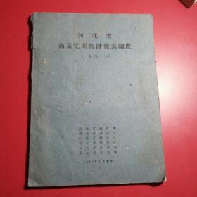 河北省商业定期统计报表制度(一九六一年)