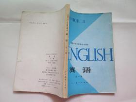 高级中学三年级暂用课本 英语( 全一册)