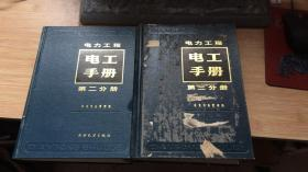 电力工程电工手册第二分册 第三分册(2册合售)