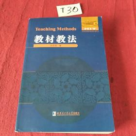 全国优秀数学教师专著系列·数学解题与研究丛书:教材教法