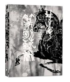 林汉涛鸡血玉篆刻艺术 林汉涛 广西师范大学出版社 9787549576609
