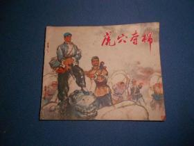 连环画:虎穴夺棉-75年广东1印