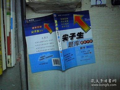 2014秋尖子生题库 四年级数学上(北师)