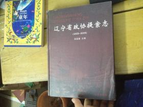 辽宁省政协提案志:1955-2005