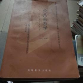 自考教材 公共关系学(2011年版)自学考试教材