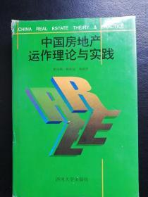 中国房地产运作理论与实践