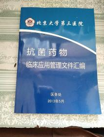 抗菌药物临床应用管理文件汇编