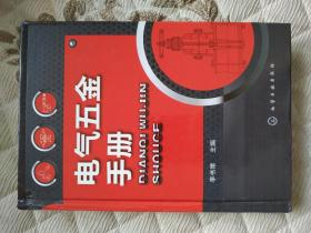 电气五金手册