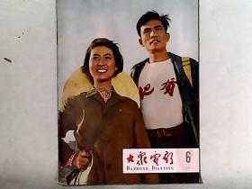 大众电影1965年第六期