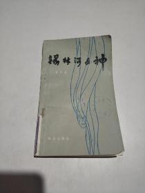 锡林河女神