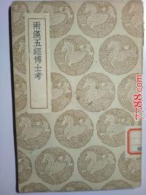 民国旧书:丛书集成初编:两汉五经博士考