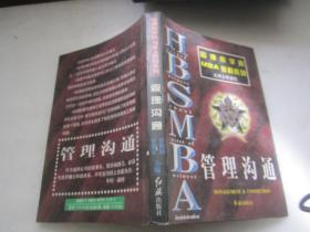 哈佛商学院MBA教程系列:管理沟通