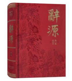 辞源(第三版)(商务印书馆创立120年纪念本)  0H26c