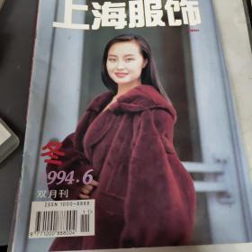 上海服饰1994.6