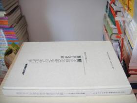 【正版】地球学与环境伦理学理论与实践——邝福光论文选集(16开硬精装 库存书)
