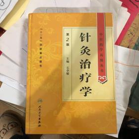 中医药学高级丛书·针灸治疗学(2版)
